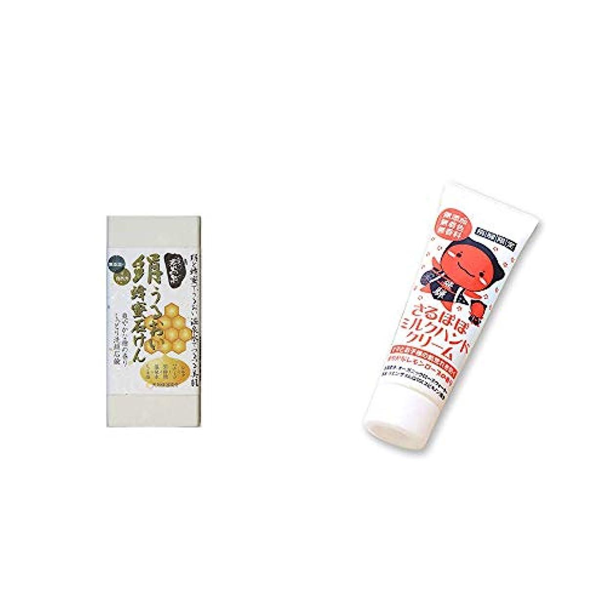 軍隊ケニア退院[2点セット] ひのき炭黒泉 絹うるおい蜂蜜石けん(75g×2)?さるぼぼ ミルクハンドクリーム(50g)