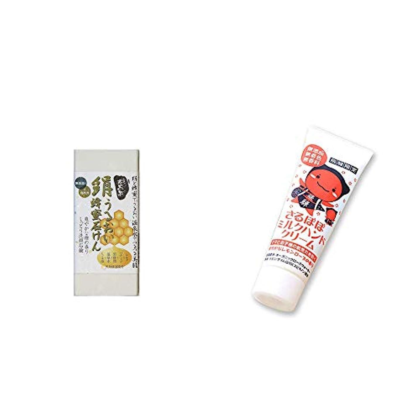 ルビー切り離すで[2点セット] ひのき炭黒泉 絹うるおい蜂蜜石けん(75g×2)?さるぼぼ ミルクハンドクリーム(50g)
