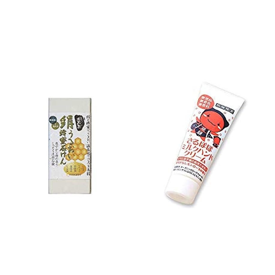 テクニカル落胆する報酬の[2点セット] ひのき炭黒泉 絹うるおい蜂蜜石けん(75g×2)?さるぼぼ ミルクハンドクリーム(50g)