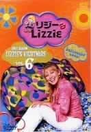 リジー & Lizzie 6 [DVD]