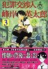 犯罪交渉人峰岸英太郎 3 (ヤングマガジンコミックス)