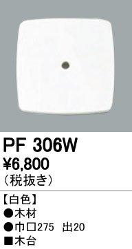 オーデリック PF306W