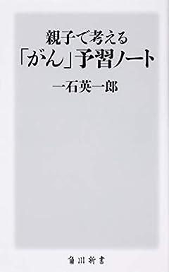 親子で考える「がん」予習ノート (角川新書)