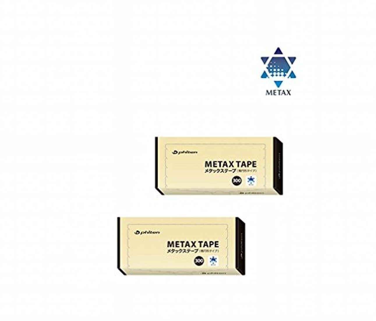 計算する軽減嫌がるファイテン メタックステープ 300マーク入x2個セット