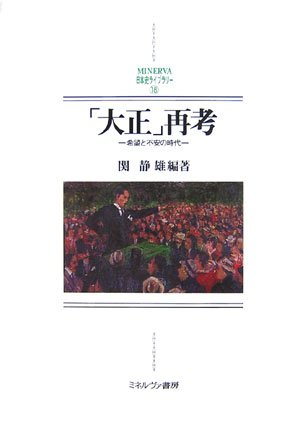 「大正」再考—希望と不安の時代 (MINERVA日本史ライブラリー)