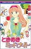 ときめきミッドナイト 5 (りぼんマスコットコミックス クッキー)