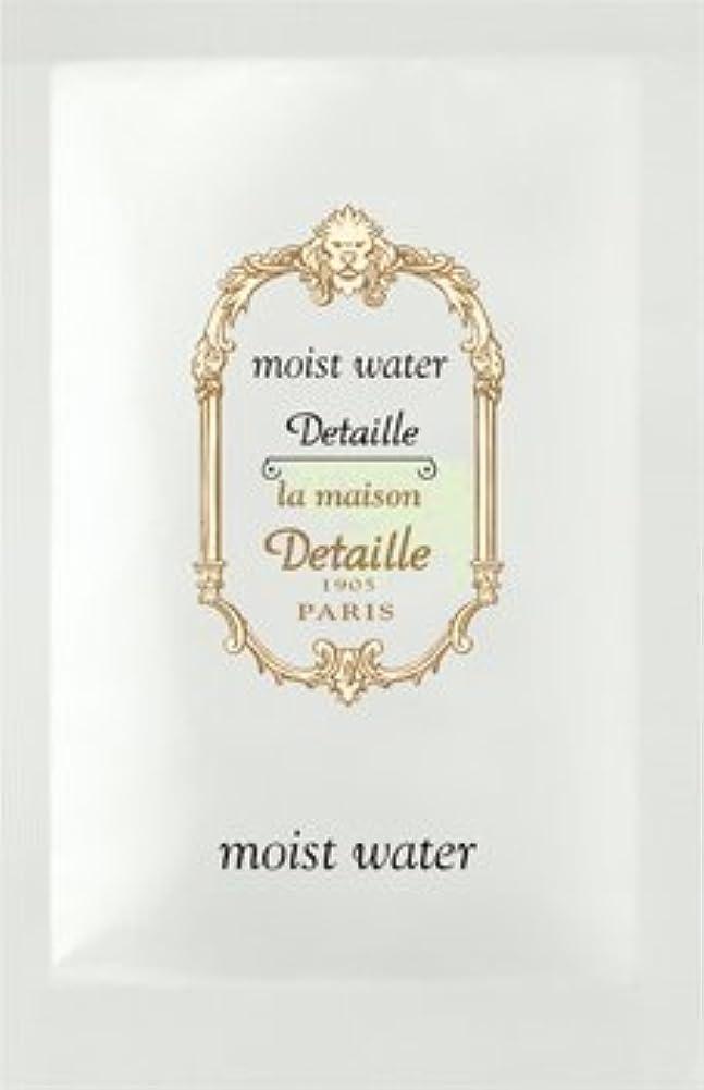 獣ペネロペ啓示POLA ポーラ デタイユ ラ メゾン 個包装 モイスト ウォーター<化粧水> 3mL×100包
