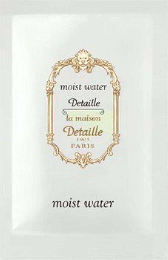 費やすベーリング海峡事実上POLA ポーラ デタイユ ラ メゾン 個包装 モイスト ウォーター<化粧水> 3mL×100包