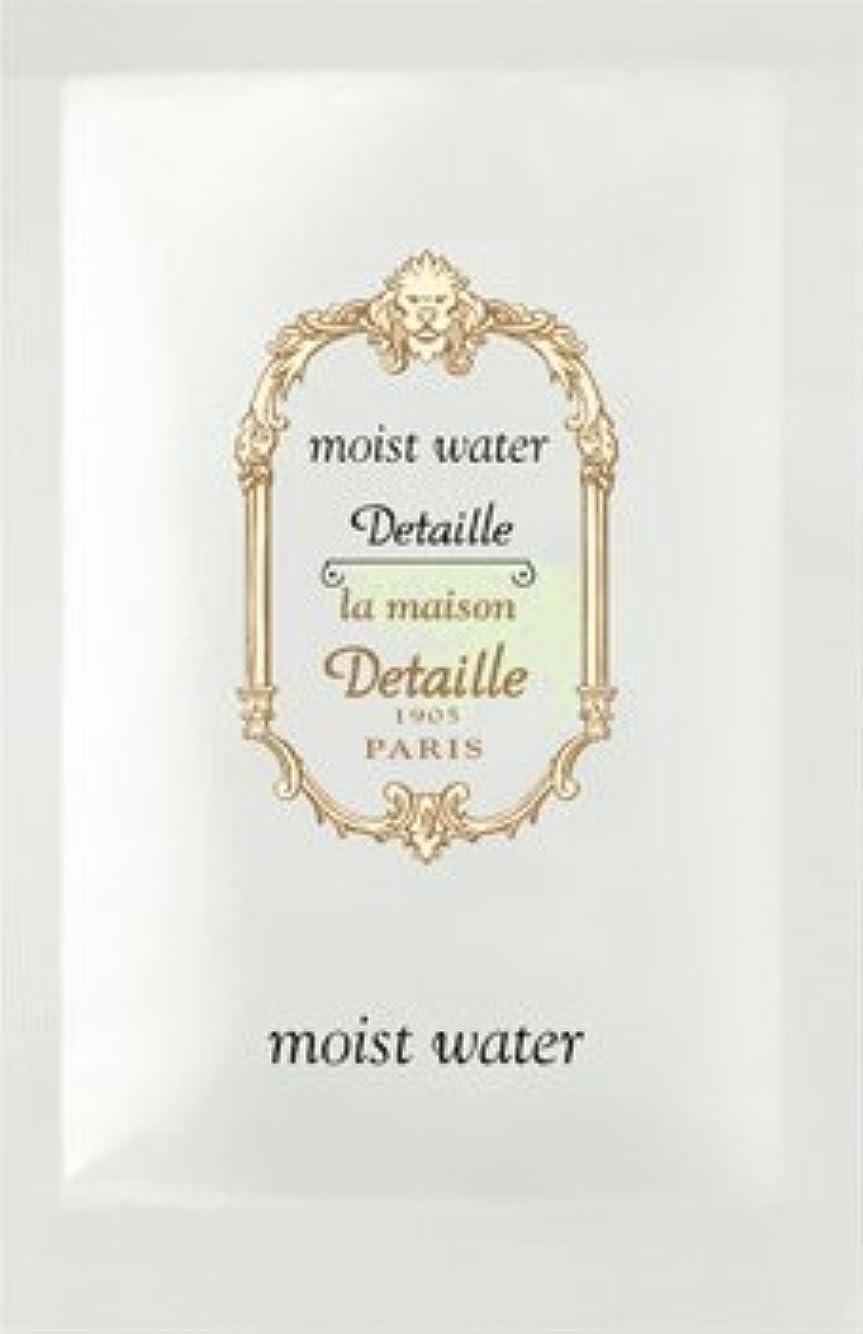 ドラマ調和のとれた旋回POLA ポーラ デタイユ ラ メゾン 個包装 モイスト ウォーター<化粧水> 3mL×100包
