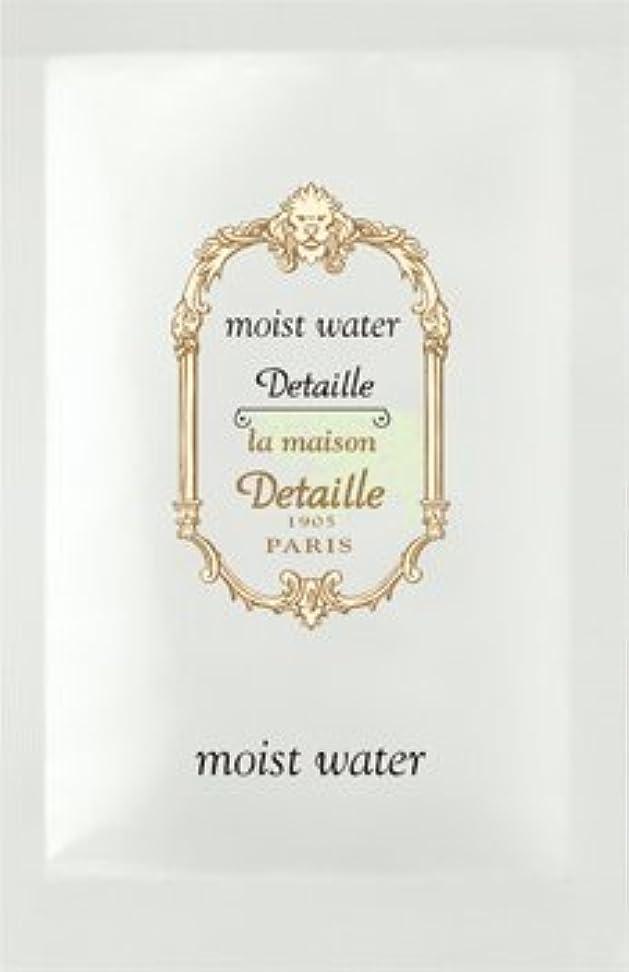 むしろ平行有益POLA ポーラ デタイユ ラ メゾン 個包装 モイスト ウォーター<化粧水> 3mL×100包