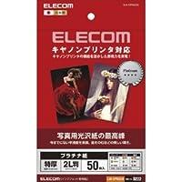 【まとめ 3セット】 エレコム キヤノン対応 光沢紙の最高峰 プラチナフォトペーパー EJK-CPN2L50