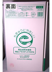 ゴミ袋 小箱販売 箱タイプ100枚エコマーク付き90L 900x1000x0.045厚 半透明 LLDPE素材 HK-990eco