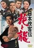 日本侠客伝 花と龍 [DVD]