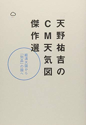 天野祐吉のCM天気図 傑作選―経済大国から「別品」の国への詳細を見る