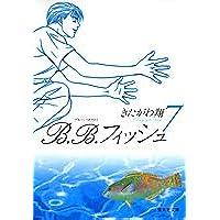 B.B.フィッシュ  7 (集英社文庫(コミック版))