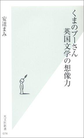 くまのプーさん 英国文学の想像力 (光文社新書)の詳細を見る