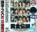 デジタルリマスタリング REMIX 黄金伝説 [DVD]