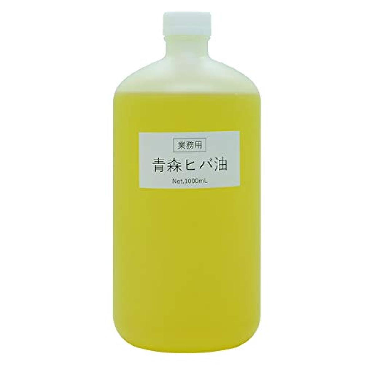 業務用 青森ひば油 1000ml ヒバオイル