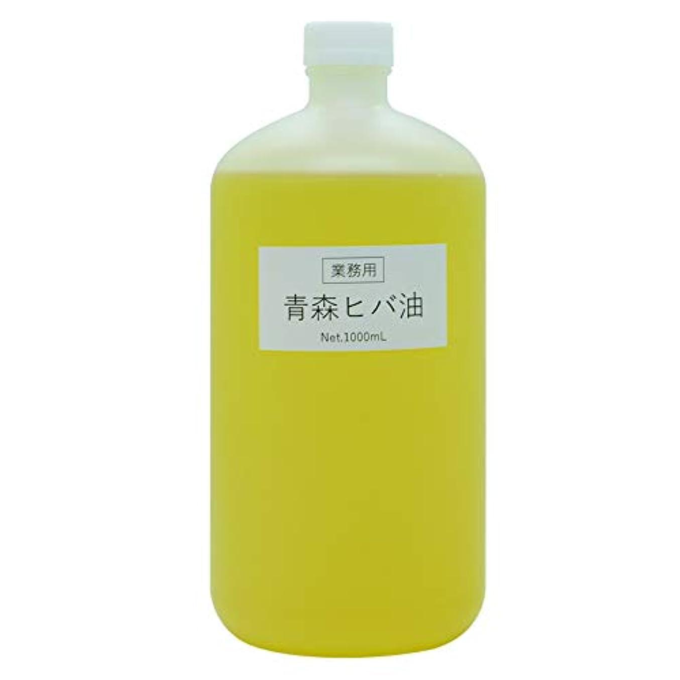 偽防水データベース業務用 青森ひば油 1000ml ヒバオイル
