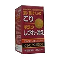 【第3類医薬品】クレビタンE300 240カプセル