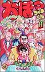 おぼっちゃまくん 第11巻―上流階級ギャグ (てんとう虫コミックス)