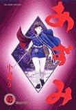 あずみ (37) (ビッグコミックス―Big comic superior)