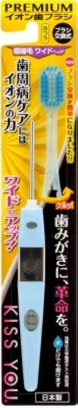 温度皮肉な拡散する【まとめ買い】キスユーワイドヘッド歯ブラシ本体ふつう1本 ×3個