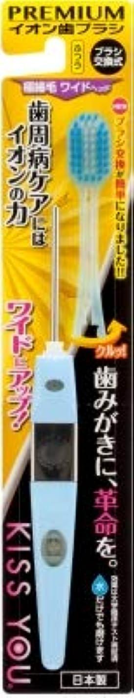 くびれた虎惑星【まとめ買い】キスユーワイドヘッド歯ブラシ本体ふつう1本 ×3個