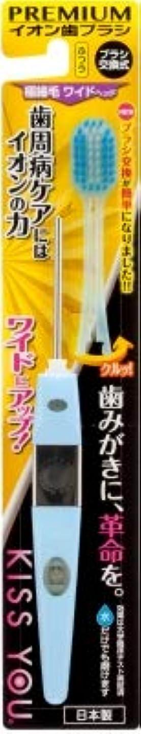 吹きさらししなやかかき混ぜる【まとめ買い】キスユーワイドヘッド歯ブラシ本体ふつう1本 ×3個
