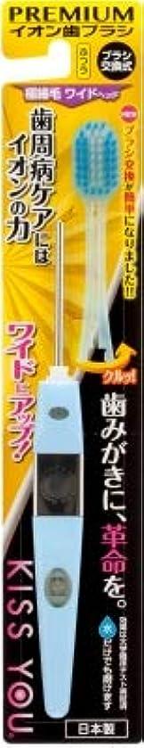機転ディレクトリボイコット【まとめ買い】キスユーワイドヘッド歯ブラシ本体ふつう1本 ×3個