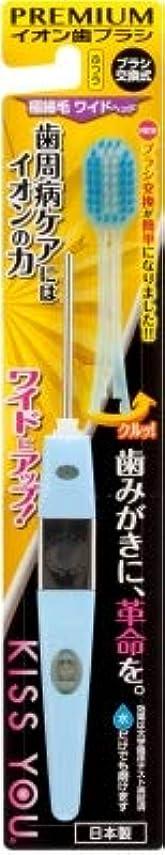 仮装報告書離す【まとめ買い】キスユーワイドヘッド歯ブラシ本体ふつう1本 ×3個