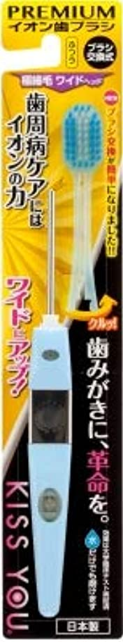非公式芽インフルエンザ【まとめ買い】キスユーワイドヘッド歯ブラシ本体ふつう1本 ×3個