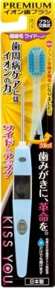 安心電話に出る排泄物【まとめ買い】キスユーワイドヘッド歯ブラシ本体ふつう1本 ×3個