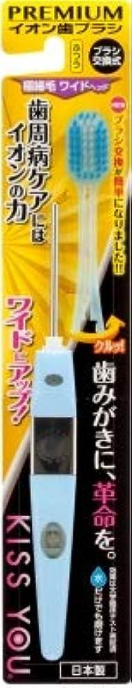 計画的名前を作るコーン【まとめ買い】キスユーワイドヘッド歯ブラシ本体ふつう1本 ×3個