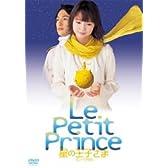 ミュージカル 星の王子さま [DVD]