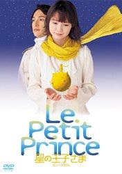 ミュージカル 星の王子さま [DVD]の詳細を見る