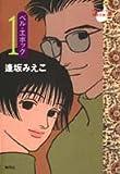 ベル・エポック 1 (コミックス)
