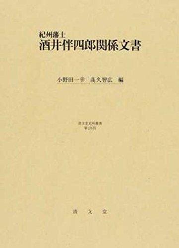 紀州藩士酒井伴四郎関係文書 (清文堂史料叢書第124刊)