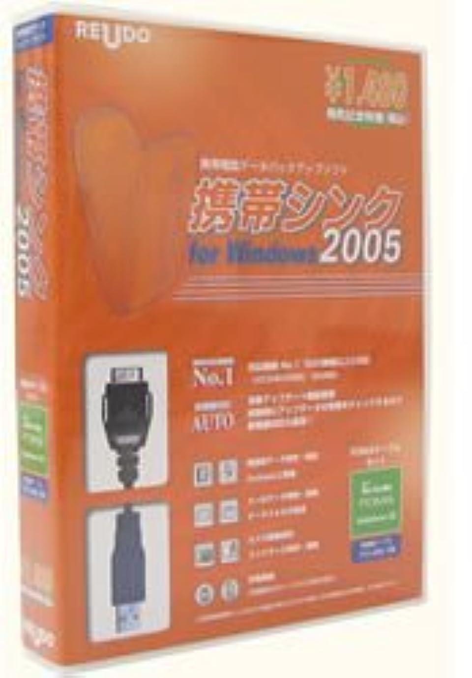 美徳オープニングアライメント携帯シンク for Windows 2005 FOMAケーブルセット