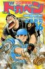 ドカベン (プロ野球編16) (少年チャンピオン・コミックス)