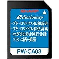 シャープ コンテンツカード 仏語辞書カード PW-CA03 (音声非対応)