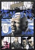 極道一直線 3 (ビッグコミックス)