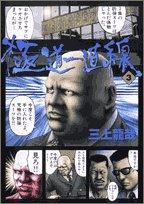 極道一直線 3 (ビッグコミックス)の詳細を見る