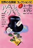 アルセーヌ・ルパン―世界の名探偵コレクション / モーリス・ルブラン のシリーズ情報を見る