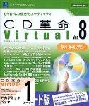 CD革命 Virtual Ver.8 アカデミックパック 1ユーザー アップグレード版