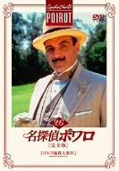 名探偵ポワロ[完全版]Vol.26 [DVD]
