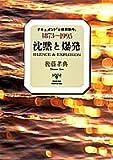 沈黙と爆発―ドキュメント「水俣病事件」1873~1995 (SHUEISHA NONFICTION)