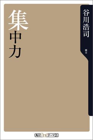 集中力 (角川oneテーマ21 (C-3))の詳細を見る
