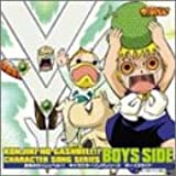 金色のガッシュベル!!「キャラクターソングシリーズ ボーイズサイド」