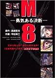 M8―東京直下型地震
